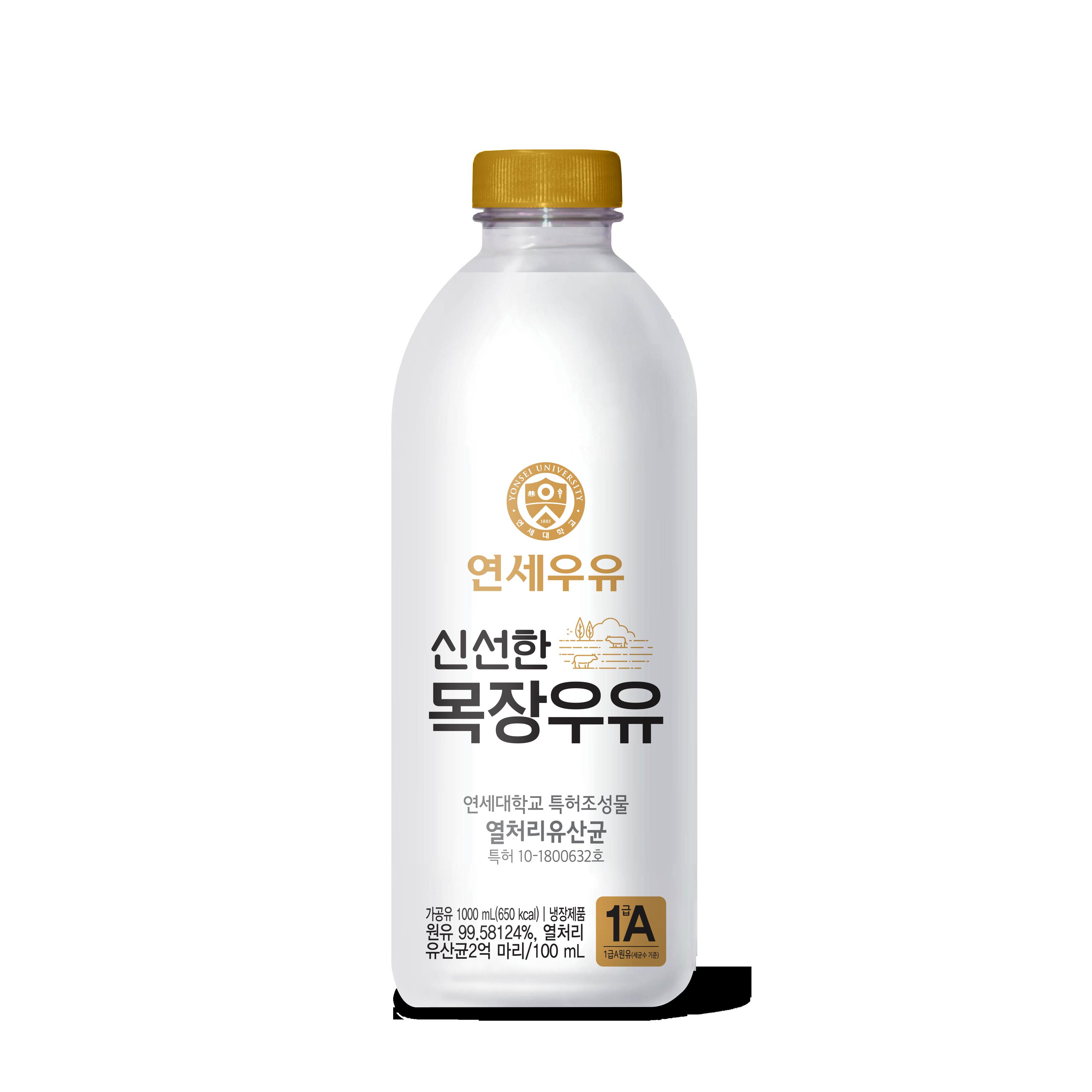 연세대학교 목장우유