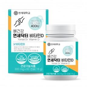 뼈건강 연세닥터 비타민D